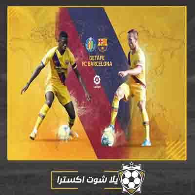 مباشر مباراة برشلونة وخيتافي