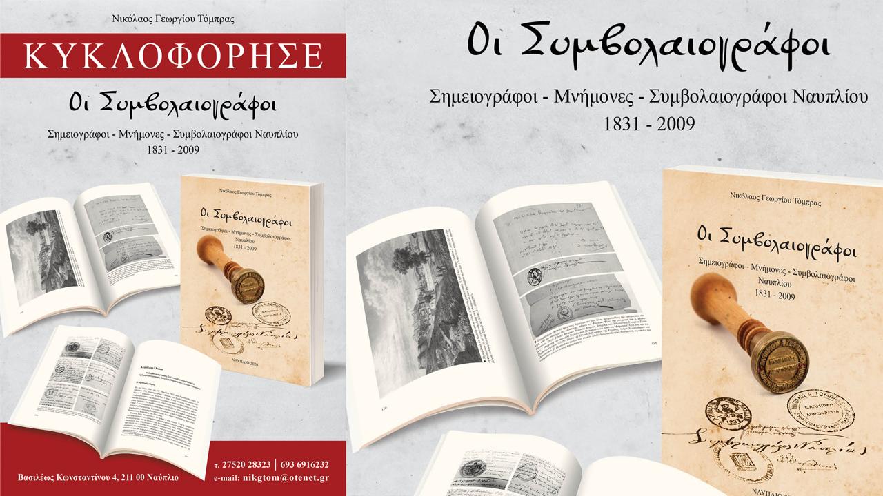 """Από  που μπορείτε να προμηθευτείτε το βιβλίο του Ν. Τόμπρα """"Οι Συμβολαιογράφοι του Ναυπλίου"""""""