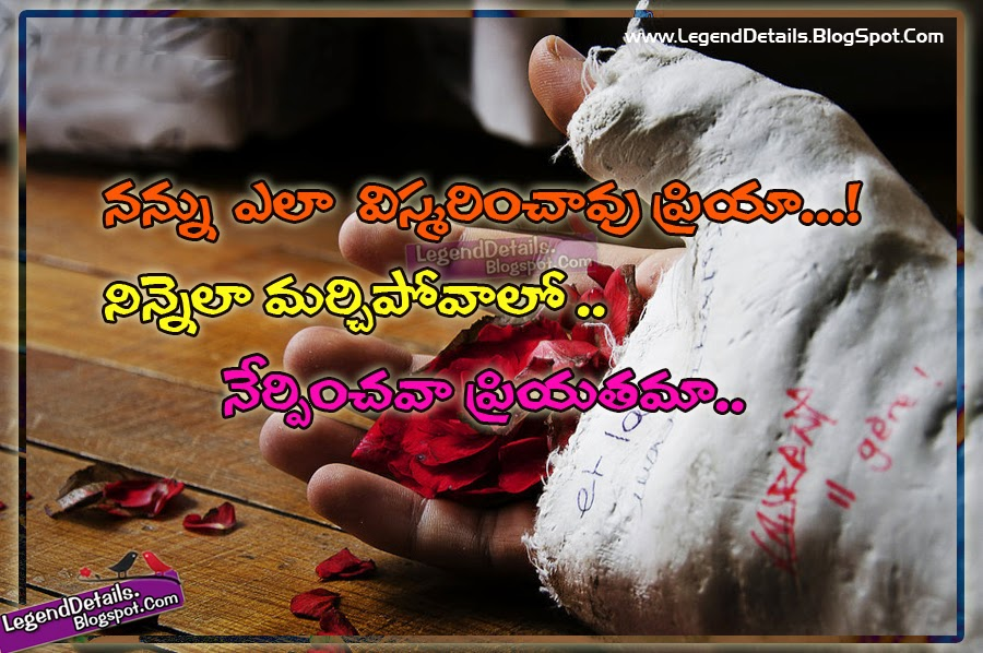 Sad Love Quotes In Telugu Hd Images Wallpaper Stock