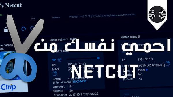 منع برنامج النت كات في قطع الانترنت علي جهازك | Netcut Defender
