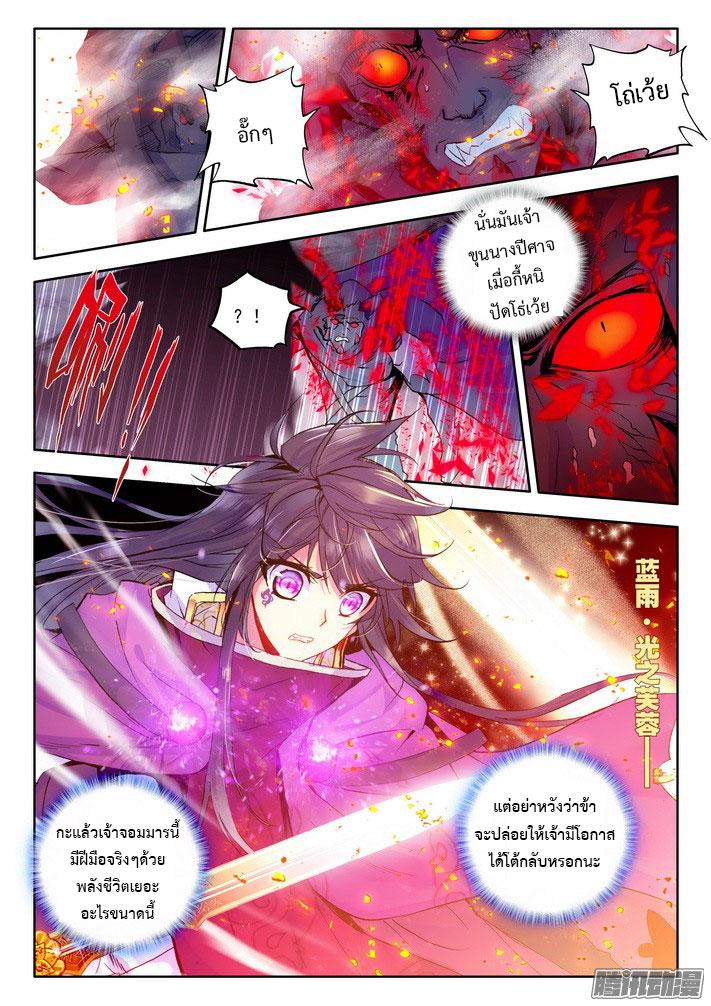 อ่านการ์ตูน Shen Yin Wang Zuo 69 ภาพที่ 16