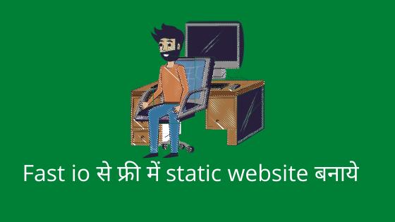 Fast io से फ्री में static website बनाये