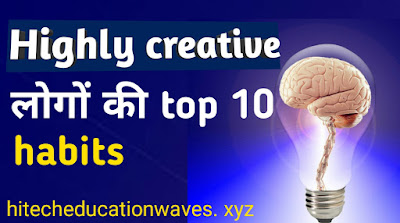 Top 10 habits of highly creative people in hindi