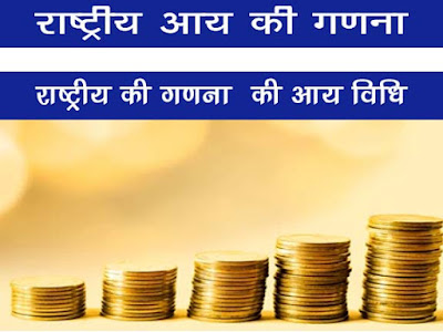राष्ट्रीय आय की गणना (मापन) की आय विधि | Income Method of Calculation (Measurement) of National Income in Hindi