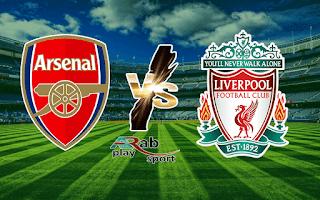 مشاهدة مباراة ليفربول وارسنال اليوم الاثنين الدوري الانجليزي الممتاز