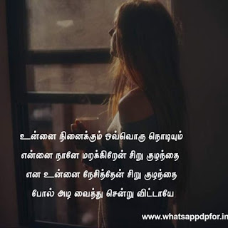 cute-images-for-facebook-profile-with-heart-touching-quotes-in-tamil