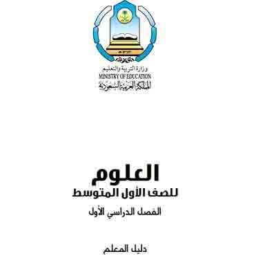 كتاب المعلم مادة العلوم اول متوسط الفصل الاول 1438 موقع اسألني