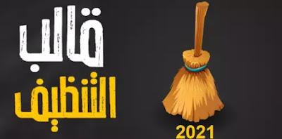 قالب تنظيف بلوجر 2021 و تحميل قالب تنظيف بلوجر 2021