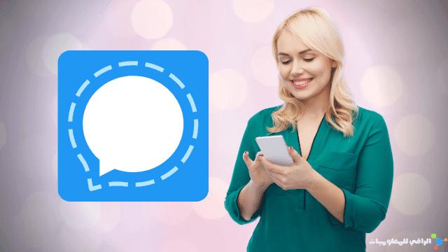 لماذا يجب عليك استخدام تطبيق Signal؟