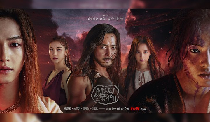 Drama Korea Arthdal Chronicles Episode 18 End Subtitle Indonesia Viu212 Baca Berita