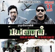 New karnan tamil movie online watch 2012 / D and b trailers