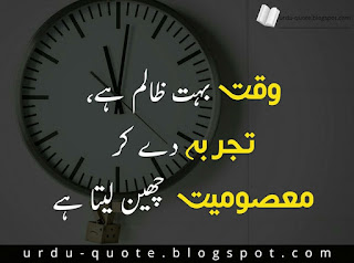 Sad Urdu Quotes 21
