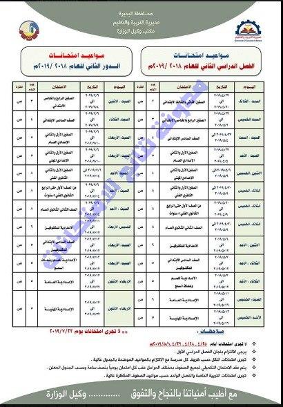 جدول مواعيد امتحانات محافظة البحيره اخر العام 2019 اخرالعام _ الترم الثانى