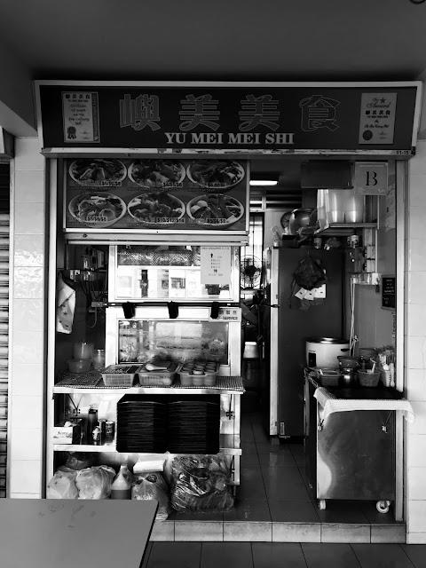 Yu Mei Mei Shi, Havelock Road