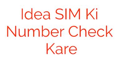 Idea सिम कार्ड की नंबर कसे पता करे?