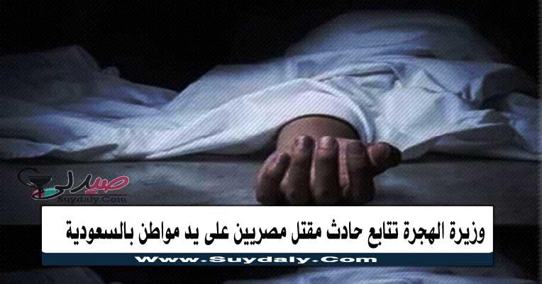وزيرة الهجرة تتابع حادث مقتل مصريين على يد مواطن بالسعودية