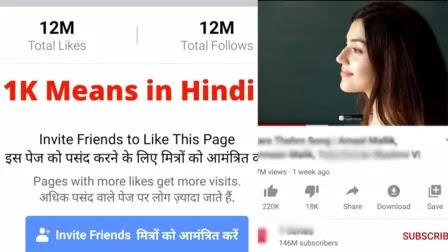 1K means in Hindi,M means in Hindi,k के मतलब क्या है,M के मतलब क्या है,2.2k के मतलब क्या है, 100k के मतलब क्या है