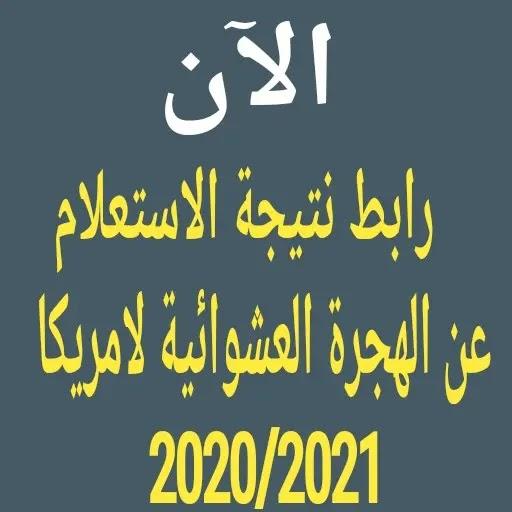 نتيجة الهجرة العشوائية لامريكا 2021| رابط موقع الاستعلام عن نتيجة الهجرة لامريكا 2021