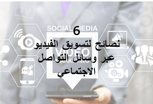 6 نصائح لتسويق الفيديو عبر وسائل التواصل الاجتماعي
