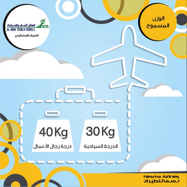 الوزن المسموح به على نسما للطيران وسعر الوزن الزائد