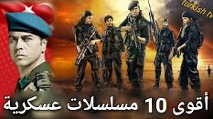 أفضل 10 مسلسلات عسكرية حربية في الدراما التركية