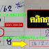 มาแล้ว...เลขเด็ดงวดนี้ 3ตัวตรงๆ หวยทำมือ เลขตาราง งวดวันที่ 16/2/62