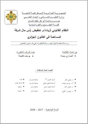 أطروحة دكتوراه: النظام القانوني لزيادة وتخفيض رأس مال شركة المساهمة في القانون الجزائري PDF
