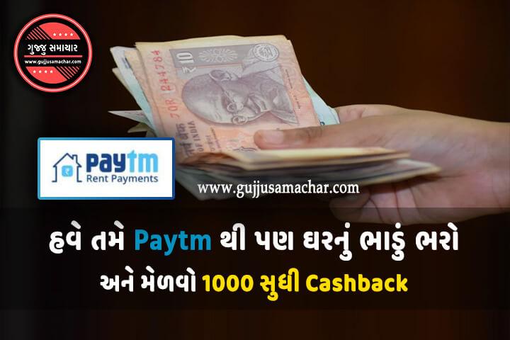 હવે તમે Paytm થી ઘરનું ભાડું ચૂકવી શકો છો