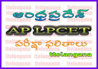 ఆంధ్రప్రదేశ్ AP LPCET పరీక్షా ఫలితాలు Andhra Pradesh (AP) LPCET Exam Results