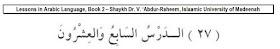 Fi'il mu'tallul 'ain | al-ajwaf - Pelajaran 27 Durusul Lughah 2