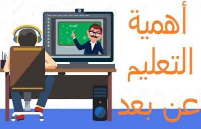 التعليم عن بُعد  , بيئة التعليم , جائحة كورونا  التعليم عبر الإنترنت , التعلم عن بُعد , التعليم مصطلح التعليم الإلكتروني أحد طرق التعليم الحديثة التعليم عن بعد  learning distance