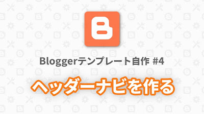Bloggerテンプレート自作 #4:ヘッダーナビを作る