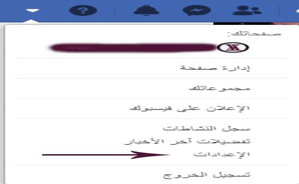 كيفية التحقق بخطوتين لحساب الفيس بوك وحمايته