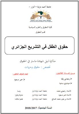 مذكرة ماستر: حقوق الطفل في التشريع الجزائري PDF