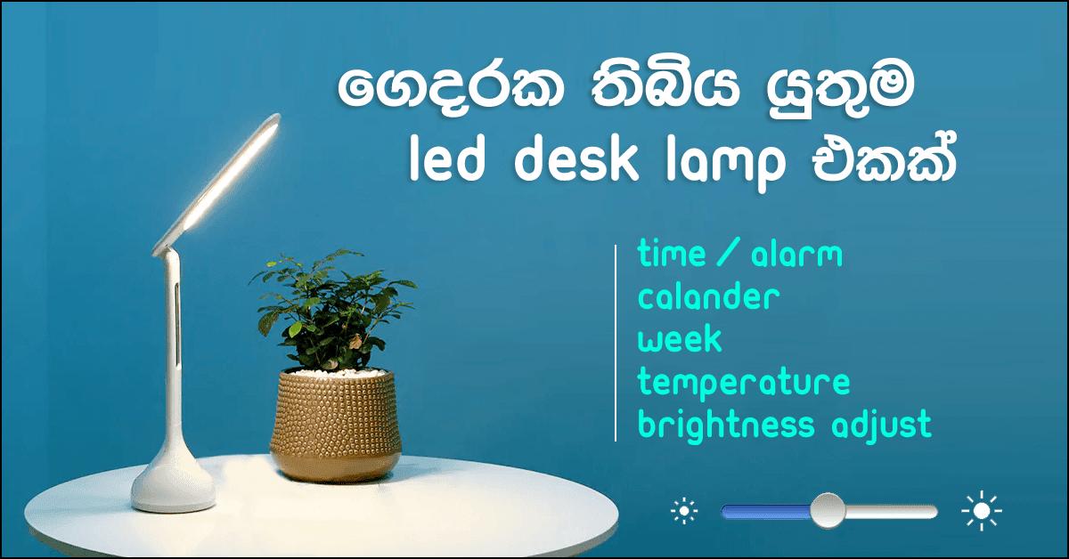 රාත්රී කාලයේ පාඩම් වැඩ කරන්න, පරිගණක ආශ්රිතව වැඩ කරන අයට සහ අනෙකුත් වැඩ වලට මේ ටේබල් ලෑම්ප් එක ගොඩක් ප්රයෝජනවත් වෙනවා.    ස්මාර්ට් පෙනුමක් සහිත මෙහි ආලෝකය ලබාදෙන්නේ LED Bulb 18 ක් මගිනුයි. ඇසට කිසිදු අපහසුතාවයක් සිදු නොවන අයුරින් Brightness අඩුකල හැකි ලෙස මෙය නිපදවා තිබෙනවා. විදුලිය විසන්ධි වූ විටදී ආලින්දය පුරාවට ආලෝකය ලබාදීමටත් මෙය බාවිතා කරන්න පුළුවන්. මෙය අපි ගෙන්වූයේ GearBest වෙබ් අඩවියෙන්. සති 3ක් ගියපසු ගෙදරටම බාණ්ඩය ලැබුණා.