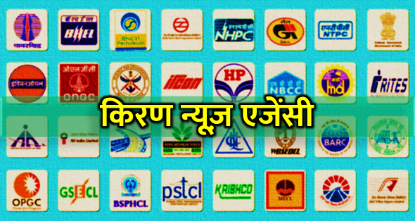 Indian Govt Companies Logo Collection
