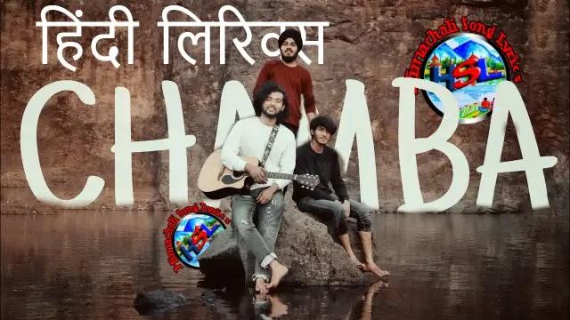 Chamba - Cover by Veeray | Song Lyrics | Chamba Kitni Dur | Maaye Ni Meriye