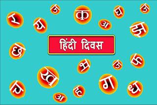 हिंदी दिवस: हिंदी बोलने पर शर्म नहीं, गर्व कीजिए...