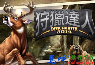 Deer Hunter 2014 APK / APP Download ( 狩獵達人 APK ),Deer Hunter Android APP 下載