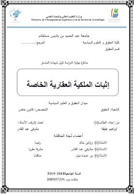 مذكرة ماستر: إثبات الملكية العقارية الخاصة PDF