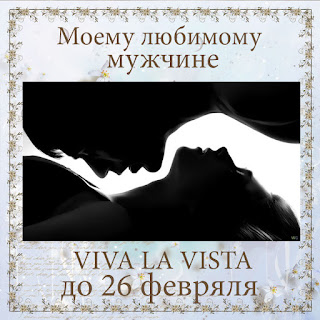 http://vlvista.blogspot.ru/2016/01/blog-post_23.html