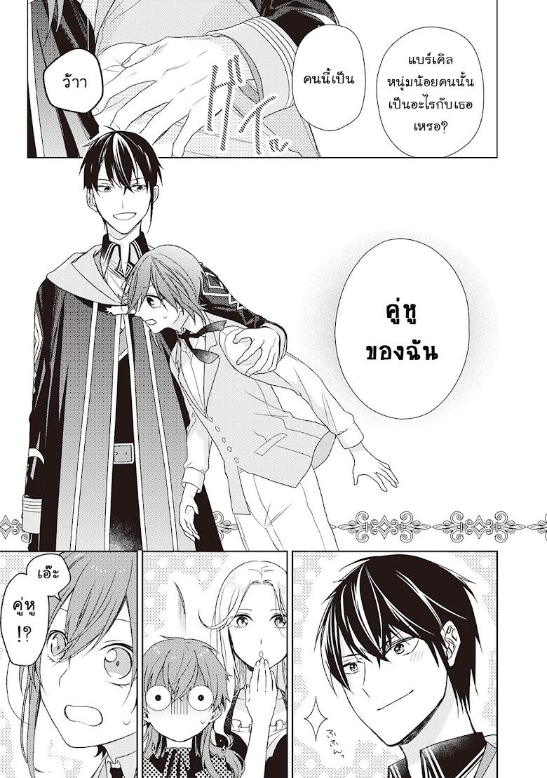 Wakeari Madoushi wa Shizuka ni Kurashitai - หน้า 24