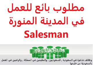 Seller is required to work in Medina  To work as a retailer in Medina  Type of shift: full time  Experience: Previous experience of at least one year of work in the field He prefers to have previous experience in the field of kitchens Fluent in English  Salary: 1500 to 2000 dollars