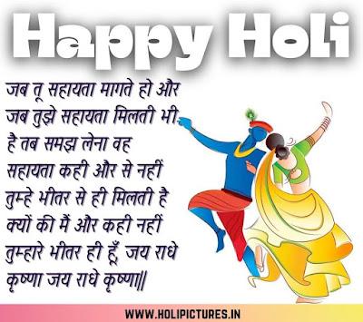 Radha Krishna Holi images with wishes