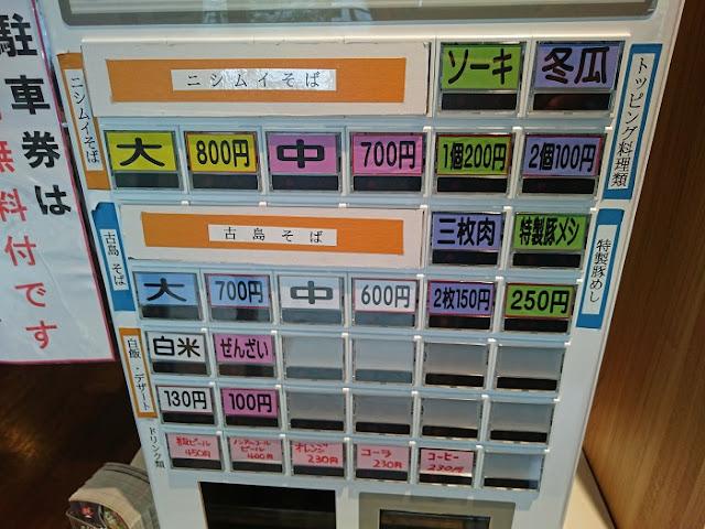 ニシムイそばの食券機の写真