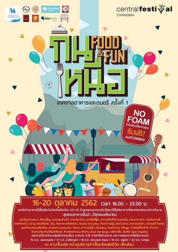 กินเหนือ Food & Fun เทศกาลอาหารและดนตรี ครั้งที่ 1 วันที่ 16-20 ตุลาคม 62