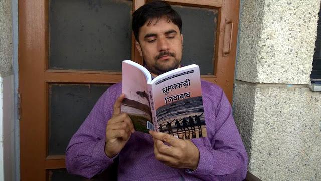 Neeraj Musafir Book Ghumakkadi Jindabad