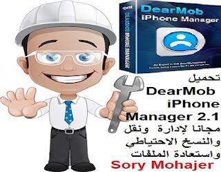 تحميل DearMob iPhone Manager 2.1 مجانا لإدارة  ونقل  والنسخ الاحتياطي واستعادة الملفات