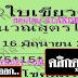 มาแล้ว...เลขเด็ดงวดนี้ 2ตัวตรงๆ หวยทำมือ @ใบเขียว งวดวันที่16/6/61
