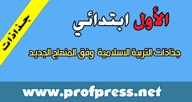 المستوى الأول:جذاذات التربية الاسلامية  وفق المنهاج الجديد